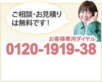 ご相談お見積りは無料です!