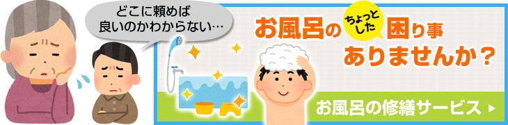 お風呂の修繕サービス