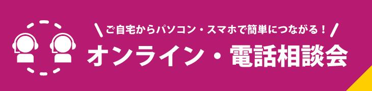 無料オンライン相談会