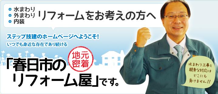 福岡県で水まわり・外まわり・内装リフォームをお考えの方へ