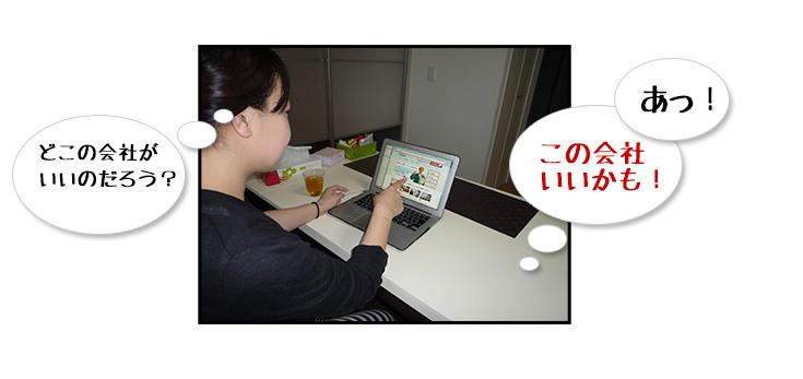 お客様がパソコンで会社を探している写真