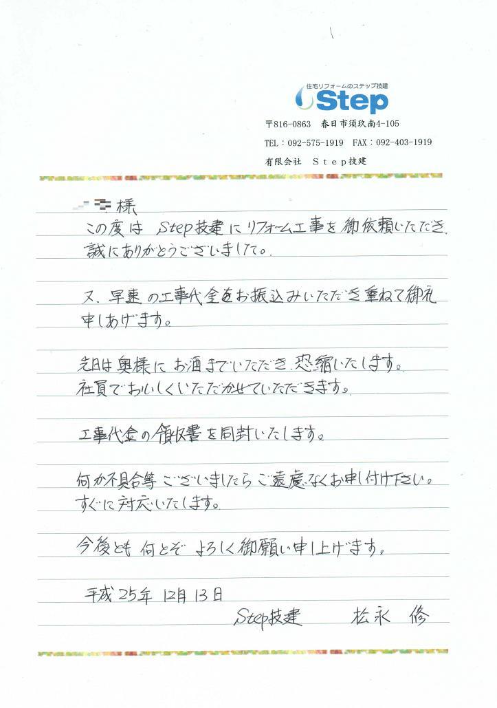 KK様返信 ○