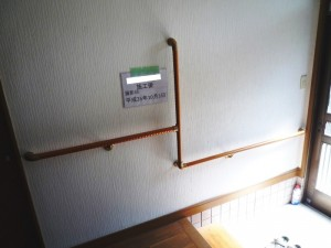 玄関、トイレへの手すり(2)