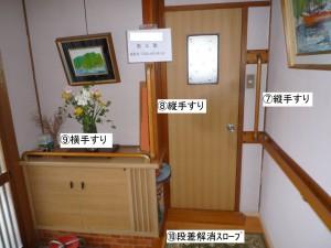 玄関、トイレへの手すり(3)