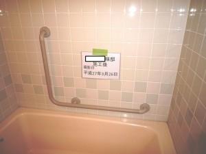 トイレ・浴室・玄関の手すり取付け