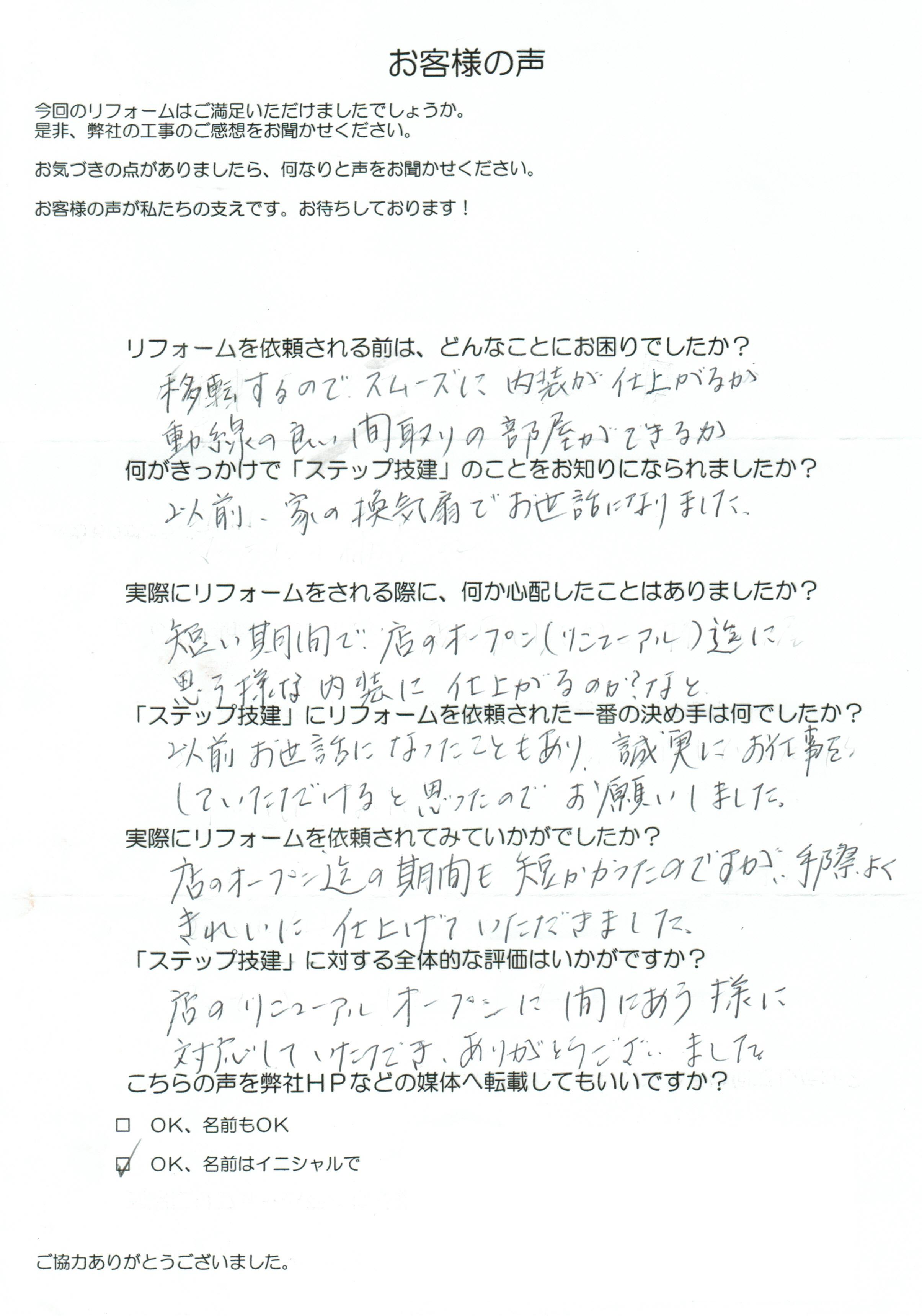 正池様 - 修正 (1)