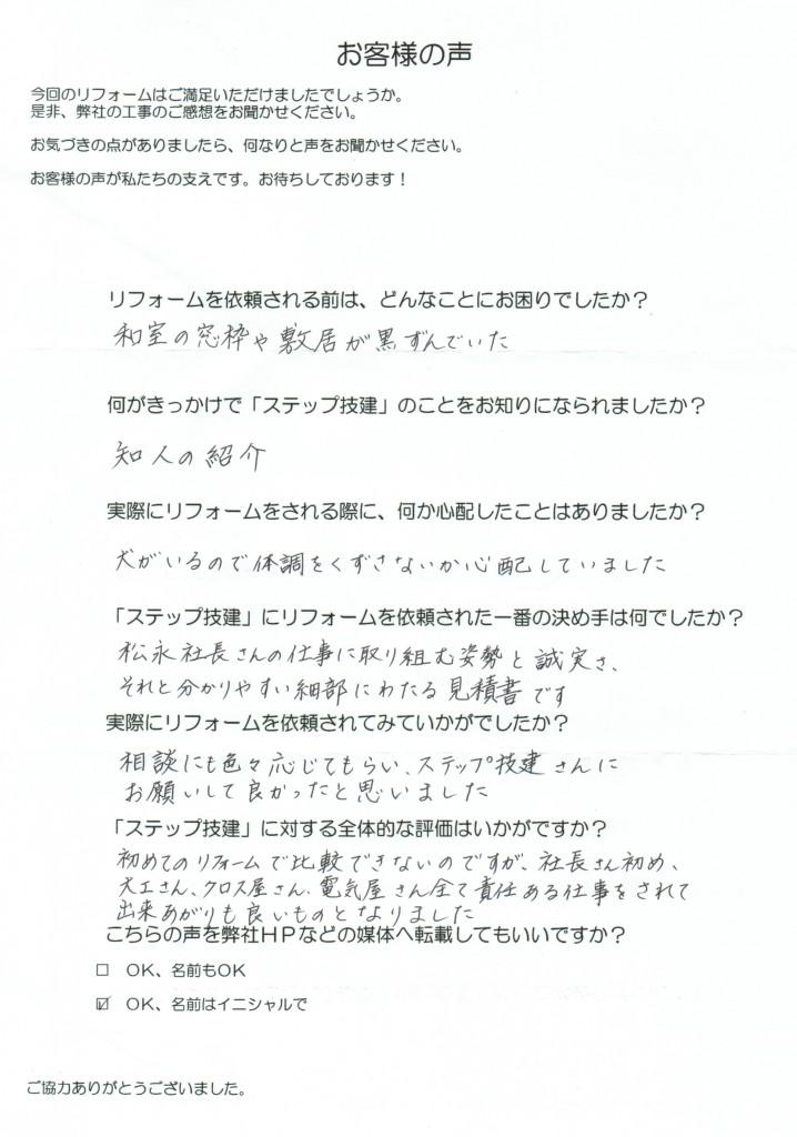 高田冨二雄様