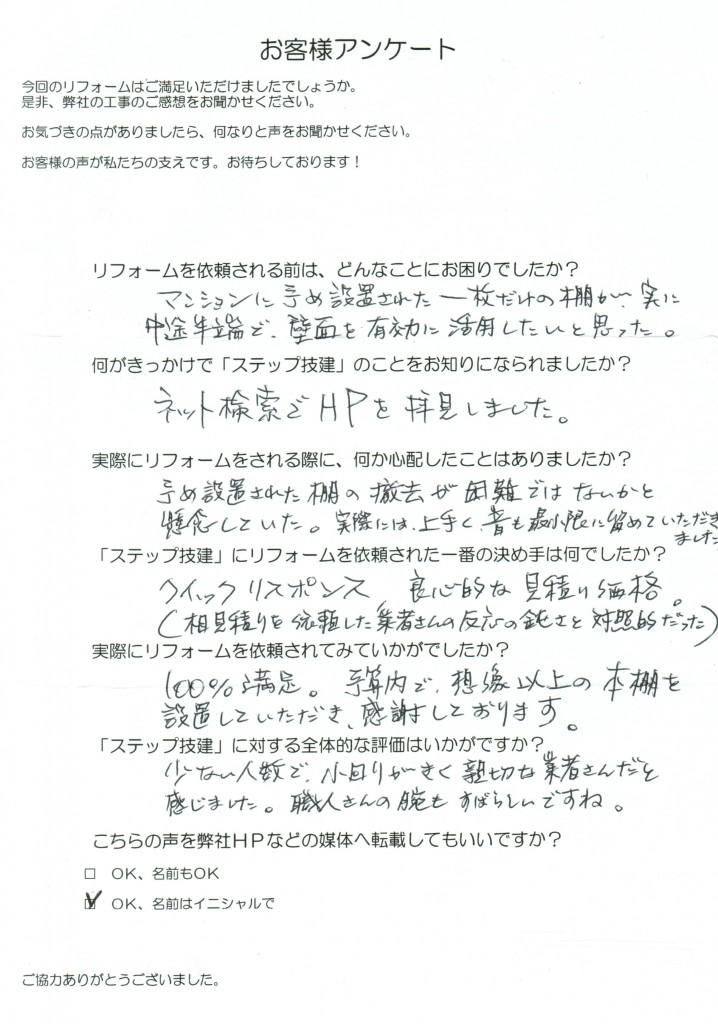 20026秋山様本棚