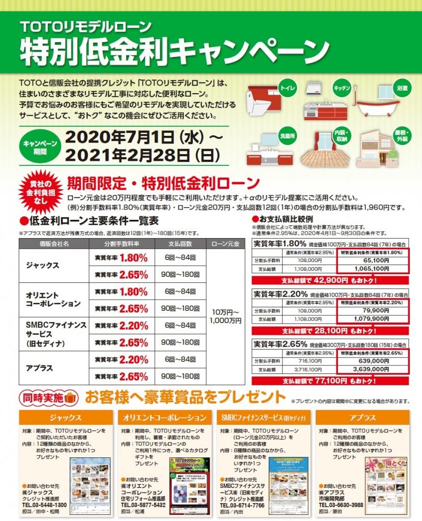 TOTOリモデルローン 特別低金利キャンペーン&プレゼントキャンペーン実施中!