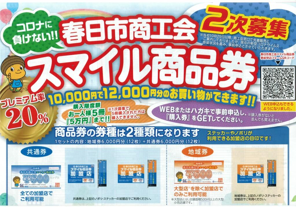 『春日市商工会スマイル商品券』2次募集開始!