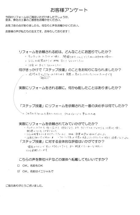 2021-1長野様
