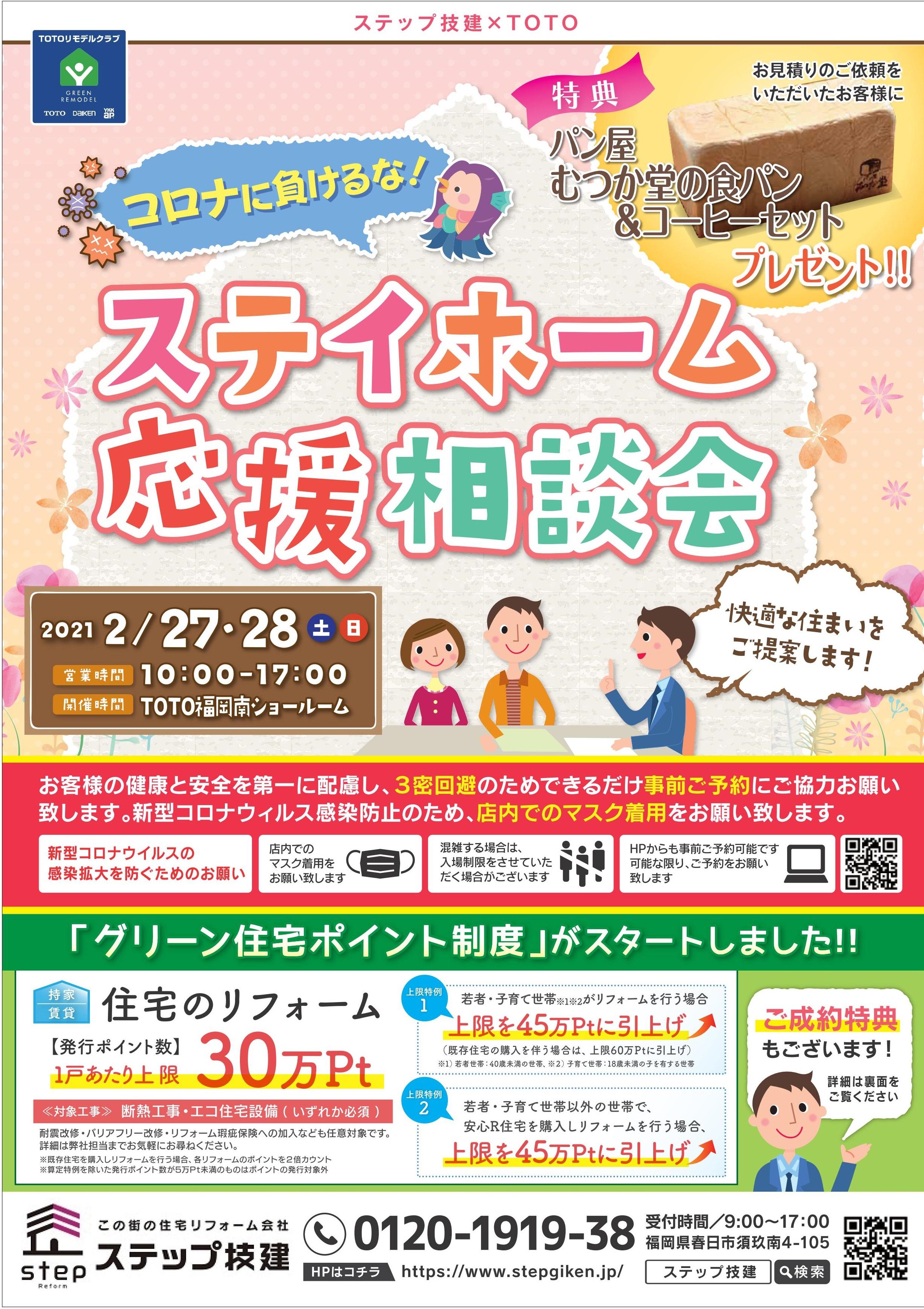 201223ステップ技建様_0601
