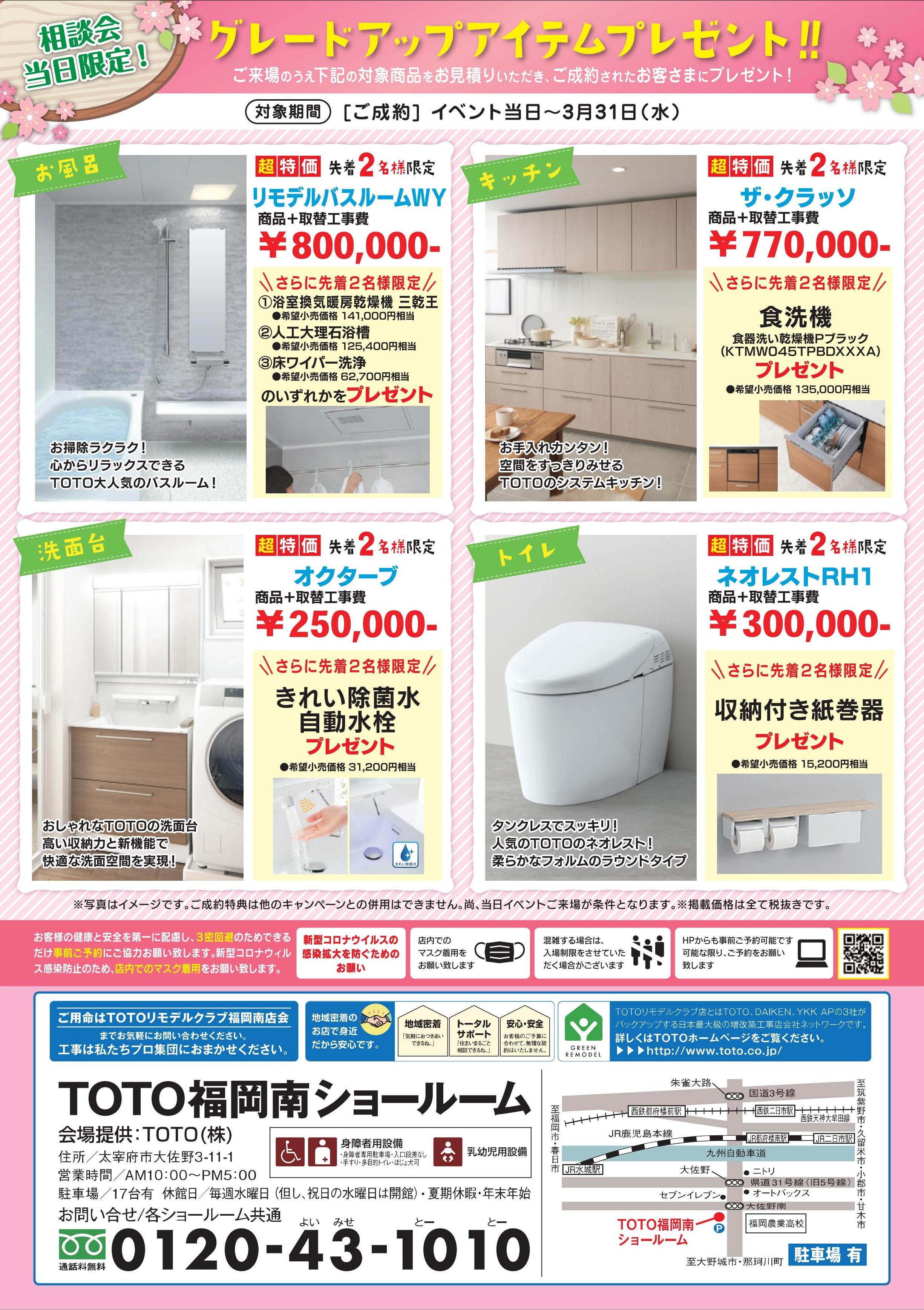 201223ステップ技建様_0602