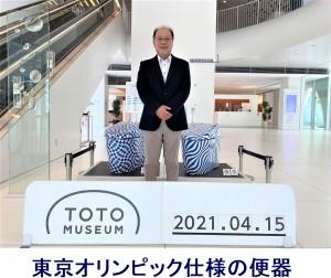 また行きたい!TOTOミュージアム