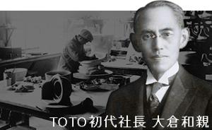 TOTO初代社長の大倉和親