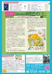ニュースレター7月 - コピー